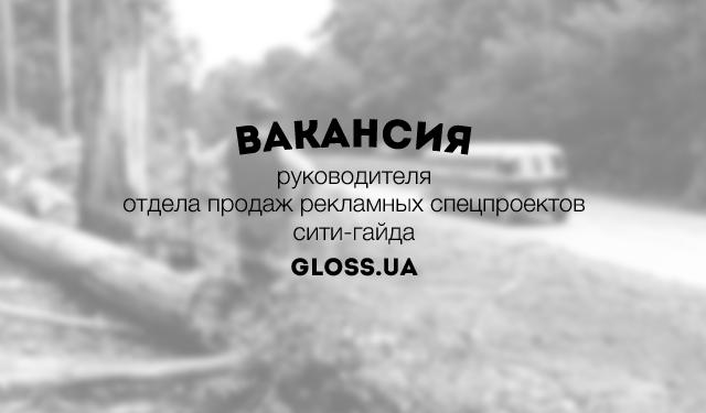 Вакансия руководителя отдела продаж рекламных спецпроектов сити-гайда Gloss.ua