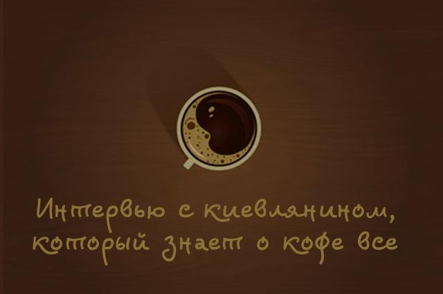 Интервью с киевлянином, который знает о кофе все