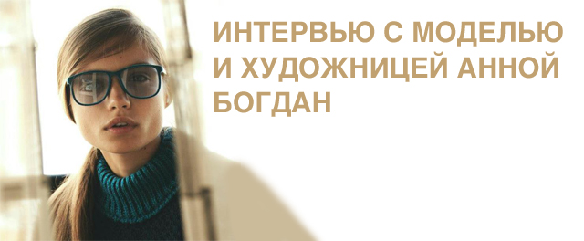Интервью с моделью и художницей Анной Богдан
