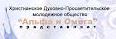"""Христианский студенческий центр """"Альфа и Омега"""""""