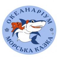 """Океанариум """"Морская сказка"""""""