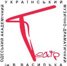 Украинский музыкально-драматический театр им. В.С. Василько