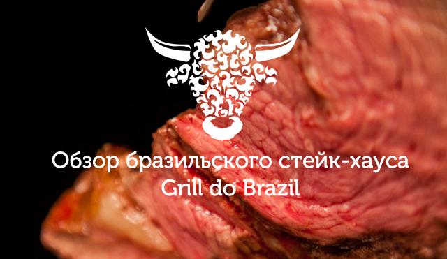 Обзор бразильского стейк-хауса Grill do Brazil