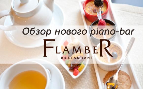 Обзор нового piano-bar «Flamber»