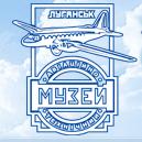 Музей истории авиатехники