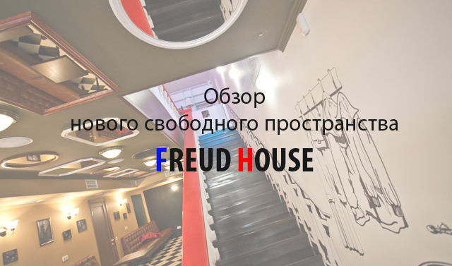 Обзор нового свободного пространства FREUD HOUSE