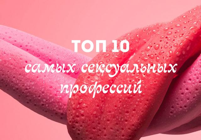 Топ 10 самых сексуальных профессий