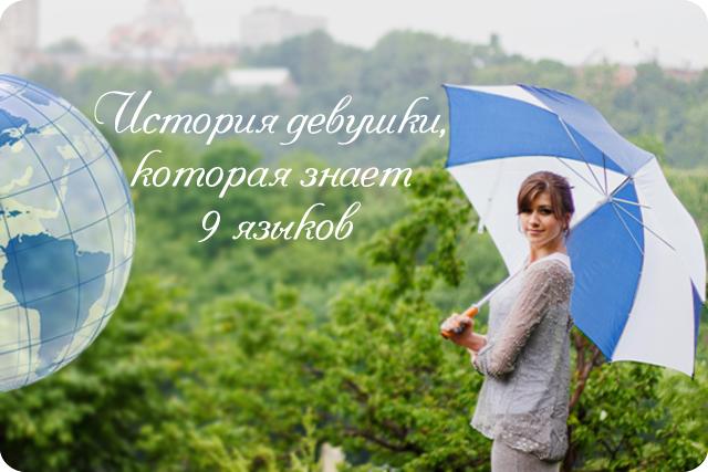История девушки, которая знает 9 языков