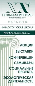 """Культурный центр """"Новый Акрополь"""""""