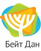 Еврейский культурный центр «Бейт дан»