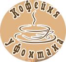 Кофейня у Фонтана