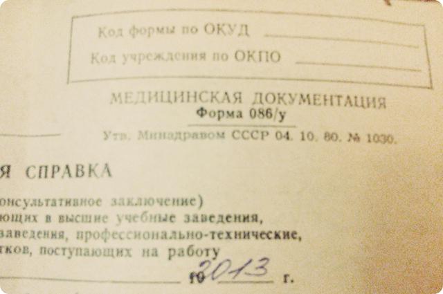 Медицинская справка студенческая поликлиника Справка в спортзал Улица Чкалова