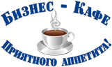 """Бизнес-Кафе, ГМ """"Метро"""""""