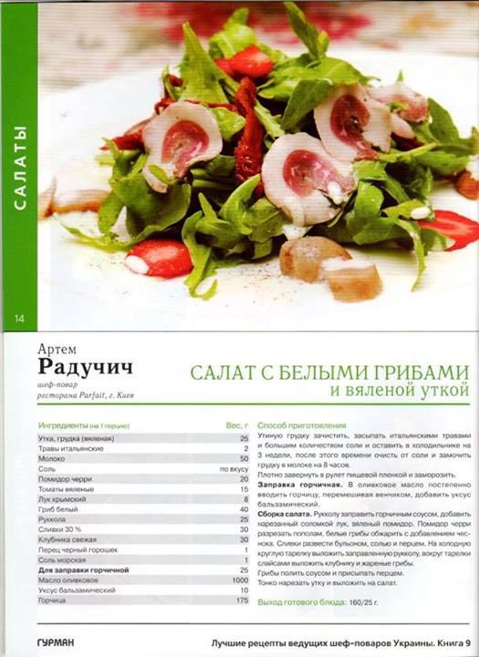 Рецепты от шеф повара салат