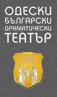 Одесский Болгарский Драматический Театр