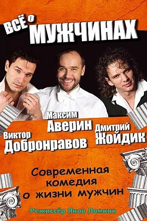 Спектакль «Все о мужчинах»