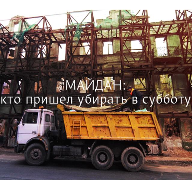 Майдан: кто пришел убирать в субботу