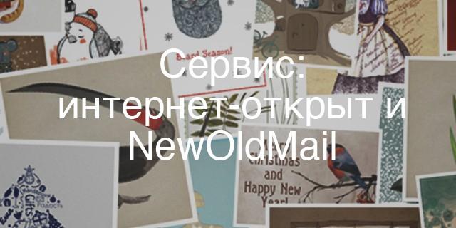 Сервис: интернет-открытки NewOldMail