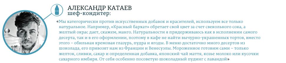 Milk Bar, кондитерская, пекарня, закусочная, меню, Александр Катаев
