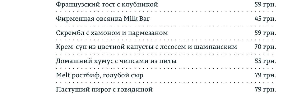 Milk Bar, кондитерская, пекарня, закусочная, меню