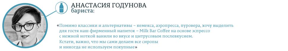 Milk Bar, кондитерская, пекарня, закусочная, меню, Анастасия Годунова