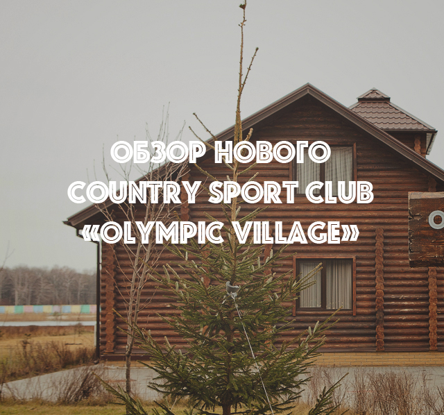 Обзор нового Country Sport Club «Olympic Village»
