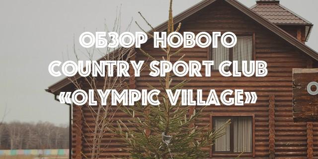 Обзор нового Country Sport Club «Olympic Village»