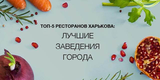 Топ-5 ресторанов Харькова: лучшие заведения города
