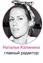 Наташа Калинина