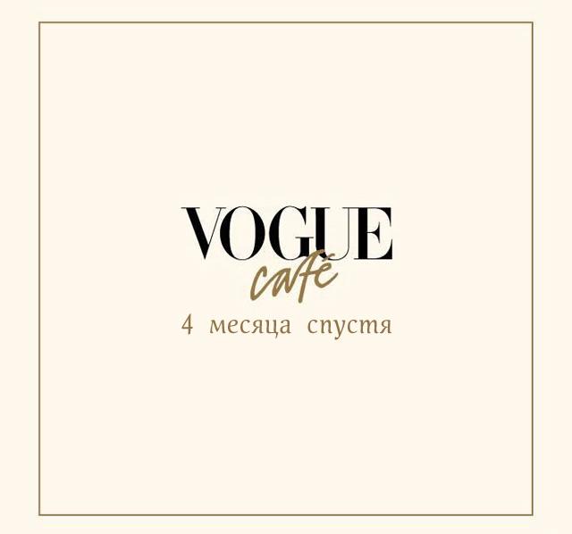 VOGUE Café: 4 месяца спустя