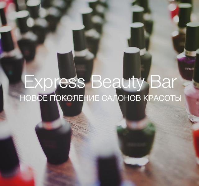 Express Beauty Bar: новое поколение салонов красоты