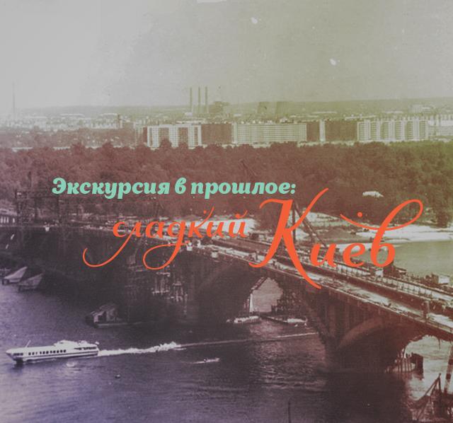 Экскурсия в прошлое: сладкий Киев
