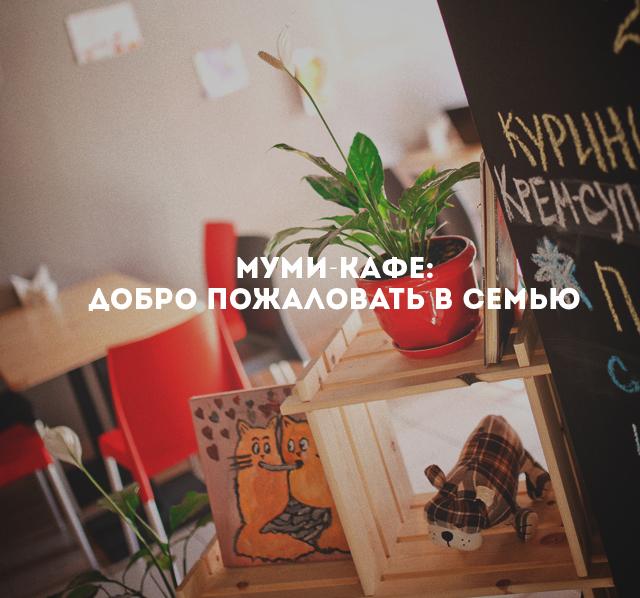 Муми-кафе: добро пожаловать в семью