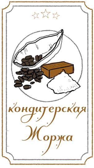 кондитерские Киева