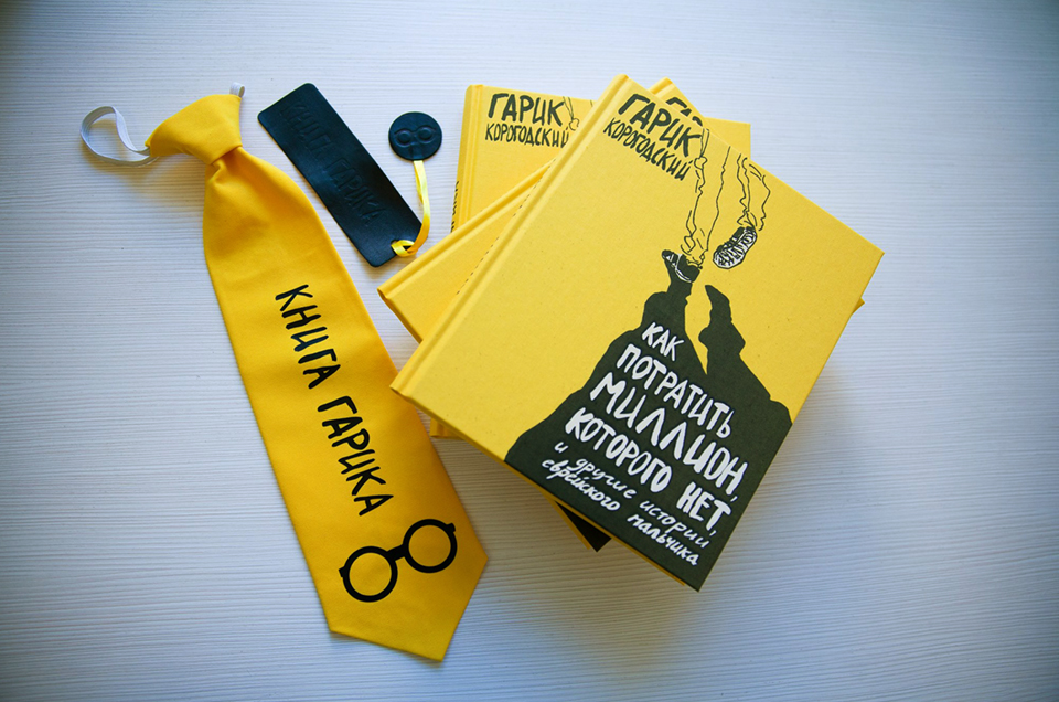 Книга Гарика, Гарик Корогодский, «Как потратить миллион, которого нет, и другие истории еврейского мальчика», презентация, книга