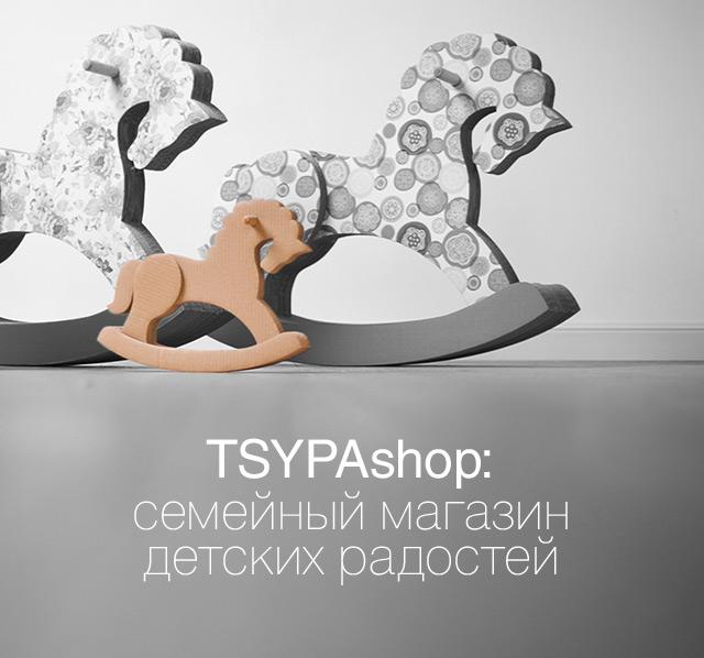 TSYPAshop: семейный магазин детских радостей