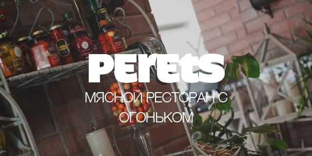 Perets: мясной ресторан с огоньком