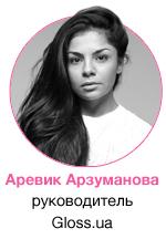 Аревик Арзуманова