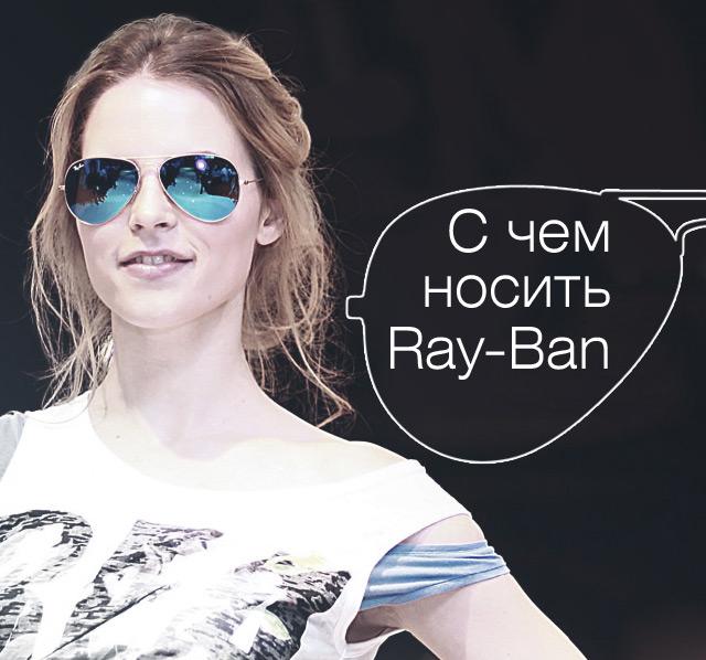 С чем носить Ray-Ban