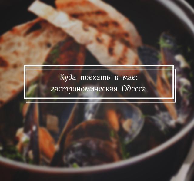 Куда поехать в мае: гастрономическая Одесса