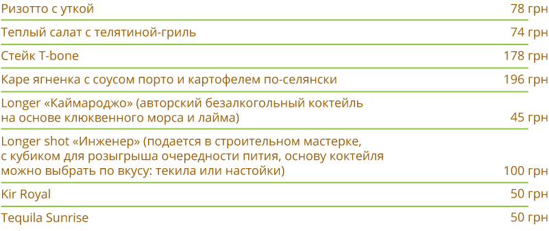 меню Engineer RestoBar