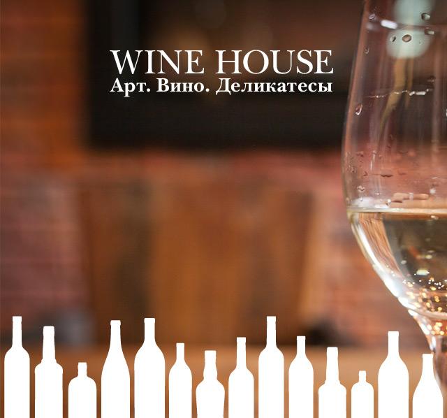 WINE HOUSE: Арт. Вино. Деликатесы