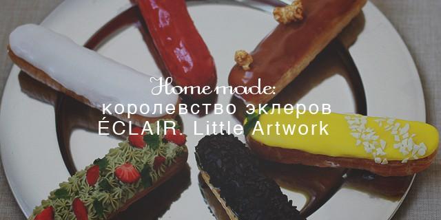 Home made: королевство эклеров ÉCLAIR. Little Artwork