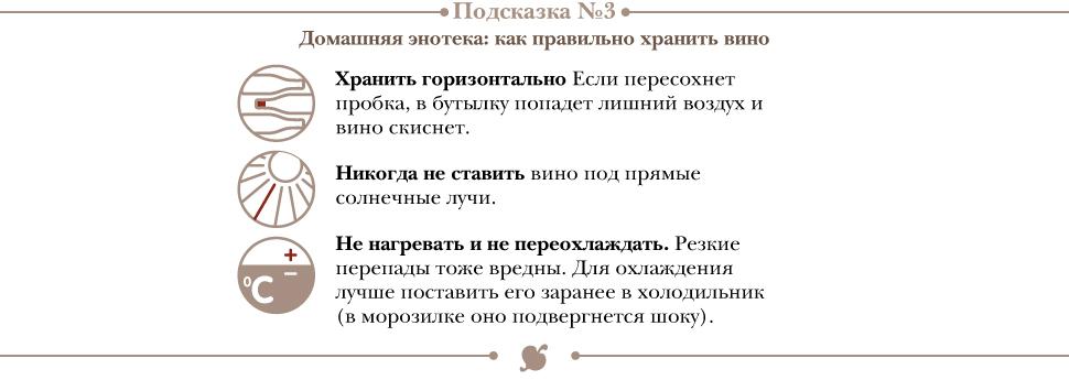 """Алексей Гижко, Wine House, вино, деликатесы, """"винный дом"""", домашняя энотека: как правильно хранить вино"""