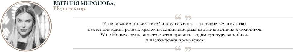"""Евгения Миронова, Wine House, вино, деликатесы, """"винный дом"""""""