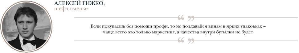 """Алексей Гижко, Wine House, вино, деликатесы, """"винный дом"""""""