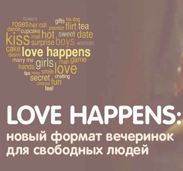 LOVE HAPPENS: новый формат вечеринок для свободных людей
