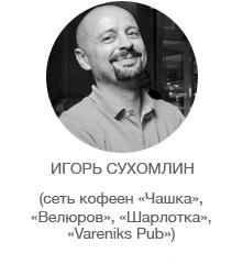 Игорь Сухомлин