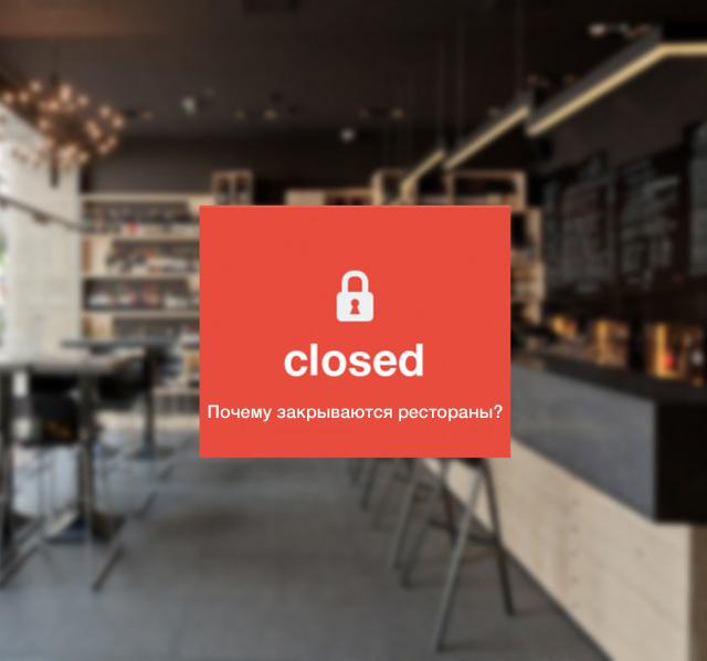 Почему закрываются рестораны?