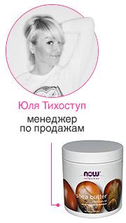 Юля Тихоступ